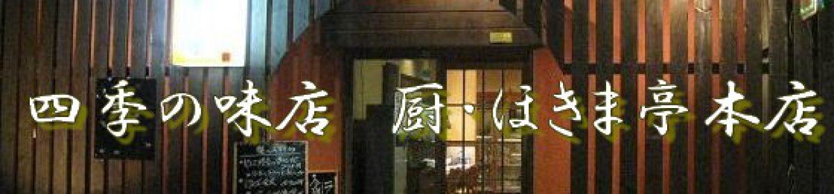竹ノ塚 和食のお店 ほきま亭ブログ